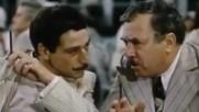 Откъс от Бон шанс, инспекторе!, 1983 г.