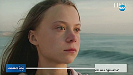 """Грета Тунберг е """"Личност на годината"""" за 2019 г."""