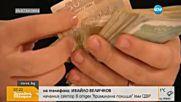 Жена даде 20 000 на телефонни измамници