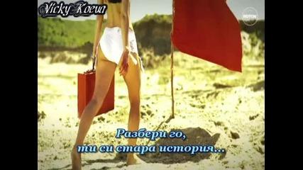 Жестоко гръцко *превод* Giorgos Tsalikis & Master Tempo - Parto apofasi