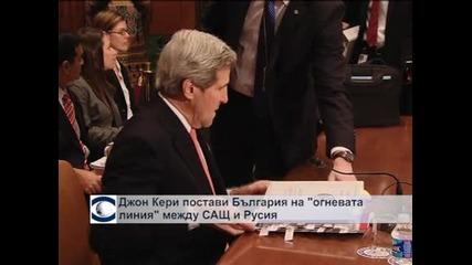 Джон Кери постави България на