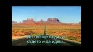 Mixalis Xatzigiannis - Не Тръгвам - De fevgo *превод*