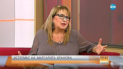 Устремът на Маргарита Хранова