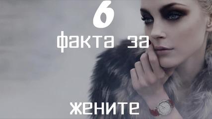 6 Факта за Жените
