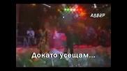 Al Bano & Romina Power - Liberta (!!! БГ Субтитри!!!)