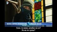 Bana artik Hicran de - Наричай ме вече Хиджран - фрагман 4, епизод 1, Бг Субс
