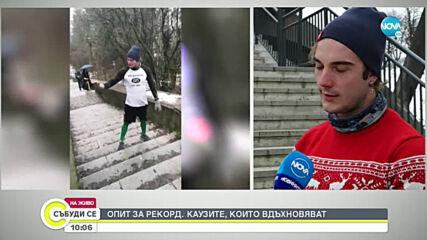 ОПИТ ЗА РЕКОРД: Русенец изкачи над 1100 стъпала на ръце