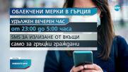 Новините на NOVA (03.05.2021 - централна)