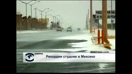 Рекордни студове в Мексико