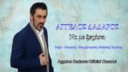 Агелос Дадарос - да ме забрави