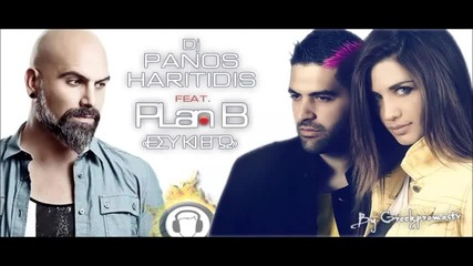 гръцко 2013 * Panos Haritidis Ft. Plan B - Esi Ki Ego