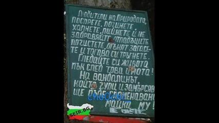 Това може да се види само в България!!