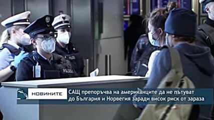 САЩ препоръчва на американците да не пътуват до България и Норвегия заради висок риск от зараза