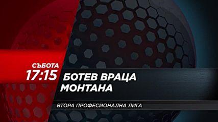 Футбол: Ботев Враца – Монтана на 19 май по DIEMA SPORT