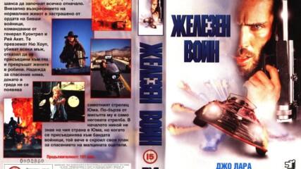 Железният воин (синхронен екип, дублаж на Тандем Видео, 1997 г.) (запис)