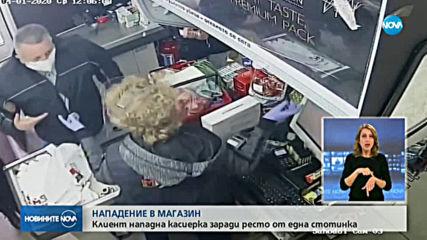 Клиент нападна касиерка заради ресто от една стотинка