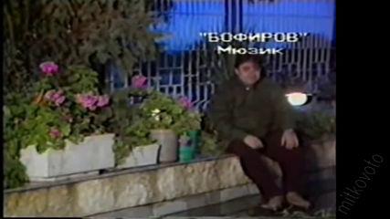 Константин Стефанов - Отвори ми майко