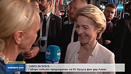 Новините на NOVA (17.07.2019 - 7.00 ч.)