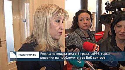 Петя Аврамова: Въвеждаме нов режим и график на водоснабдяването в Перник