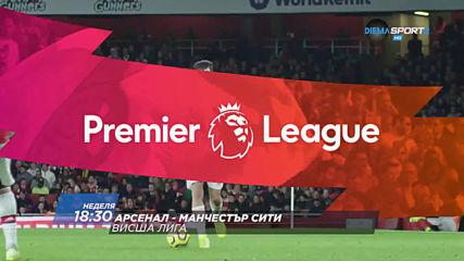 Манчестър Юнайтед - Евертън от 16.00 ч. и Арсенал - Манчестър Сити от 18.30 ч. на 15 декември по DS2