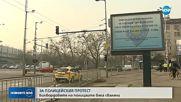 Свалиха билборда на полицаите, с който протестираха