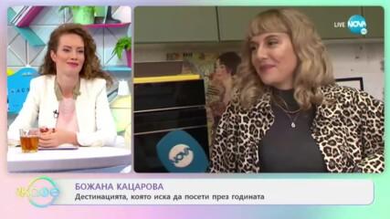 """Божана Кацарова: """"Не съм фен на идеята за бързото пътуване"""" - """"На кафе"""" (19.01.2021)"""
