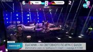 Българин участва в първото по рода си Световно първенство по игра с балон
