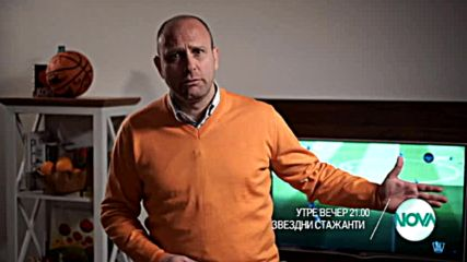 Звездни стажанти - утре вечер по Нова (18.05.2016)