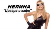 Нелина - Цигара и кафе 2000