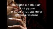 Celine Dion - Falling Into U С Превод