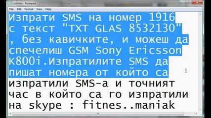 Exclusive!спечели Sony Ericsson K800i