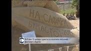 За 9 дни 12 хиляди туристи са посетили пясъчния фестивал в Бургас