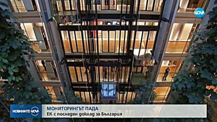 ОКОНЧАТЕЛНО: Пада мониторингът на ЕК за България