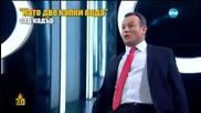 """Кого взе Рачков на мушка в """"Като две капки вода"""" - Господари на ефира (01.04.2015г.)"""
