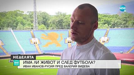 Иван Иванов за живота след футбола: Трудно е да влезеш в нов и непознат свят