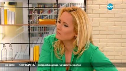 Силвия Кацарова - за живота с любов