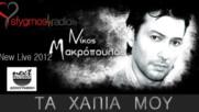 Превод - Nikos Makropoulos - Хапчетата Ми- Ta Xapia Mou - Official Live Cd - Страхотно Зейбекико