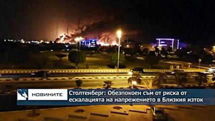 Столтенберг: Обезпокоен съм от риска от ескалация на напрежението в Близкия изток