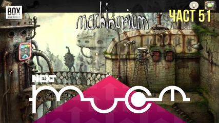 NEXTTV 020: Machinarium (Част 51) Емил от Велико Търново