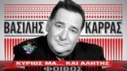 Vasilis Karras - Ti Allo Превод:василис Карас -какво Друго