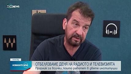 В България и Русия се отбелязва деня на радиото и телевизията