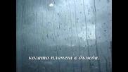 Плачеш В Дъжда ( Превод )