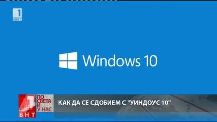 Windows 10 предизвика положителни коментари сред потребителите