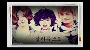 [ Бг Превод ] Monday Kiz - My Love [ Full House: Take 2 Ost ]