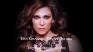 Ellli Kokkinou - Ta Genethlia Mou 2011 (cd Rip) Hq_