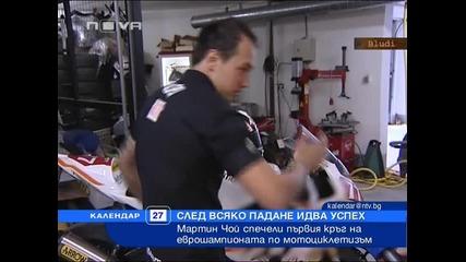 Златен медал след инцидента с мотор в ефира на Novа