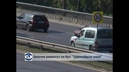"""Започва ремонтът на """"Цариградско шосе"""""""
