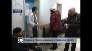 Обявена е грипна епидемия за Софийска област