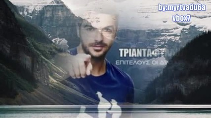 Triantafillos - Кой ще те чуе