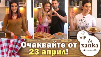 VIP ХАПКА се завръща! Звезди готвят любимите си рецепти! Очаквайте от 23-ти април